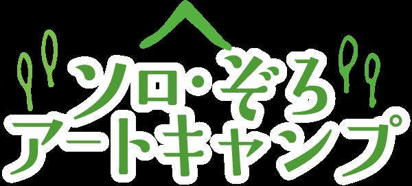 ソロ・ぞろアートキャンプ